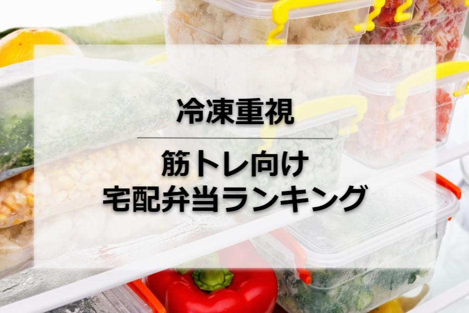 冷凍重視筋トレ向け宅配弁当ランキング