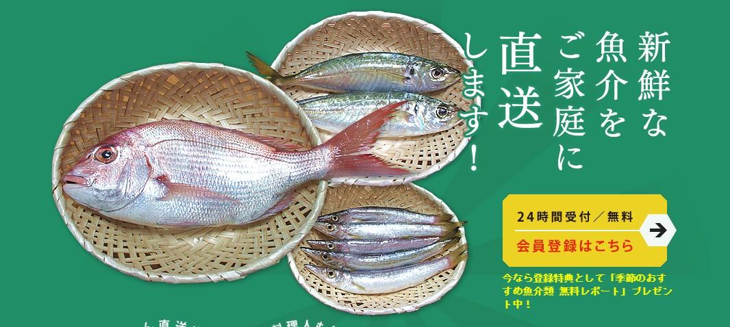 漁師さん直送市場