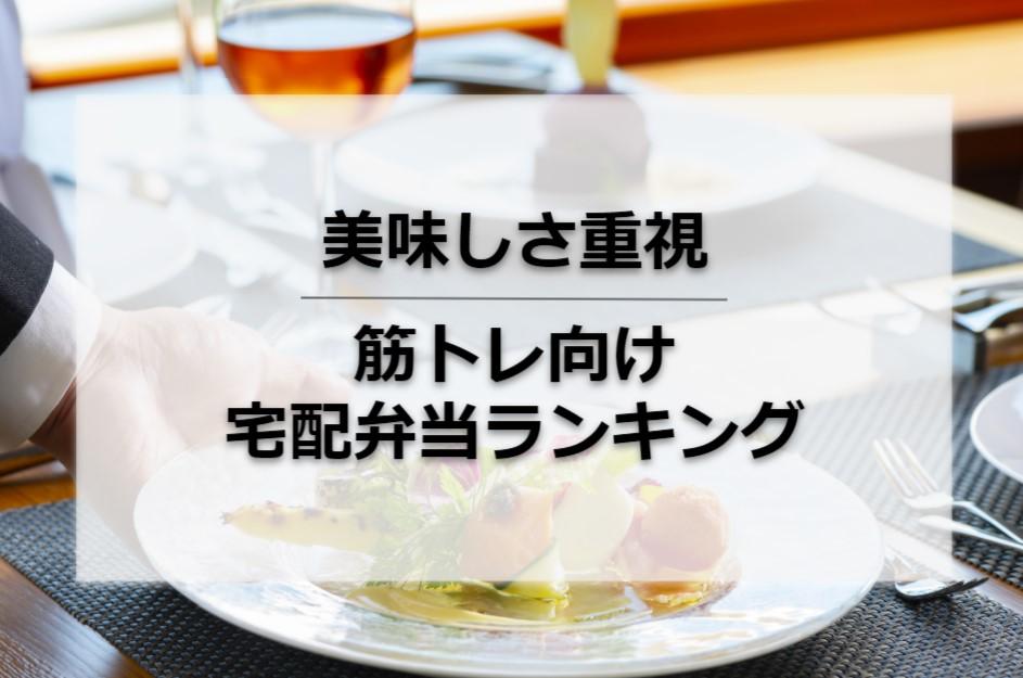 美味しさ重視筋トレ向け宅配弁当ランキング