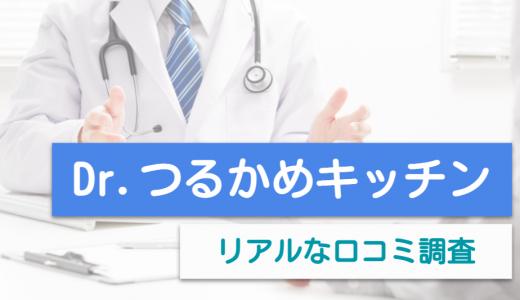 【リアルな口コミ&実食レビュー】Dr.つるかめキッチンの評判を徹底解剖