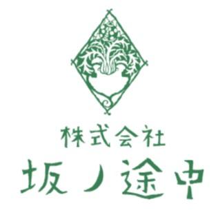 坂ノ途中ロゴ正方形