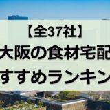 大阪の食材宅配おすすめランキング
