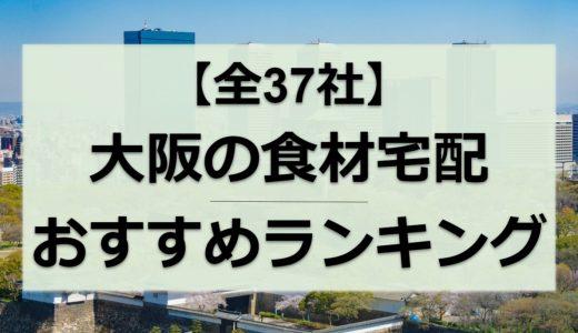 大阪の食材宅配おすすめランキング全37社|目的別に徹底比較