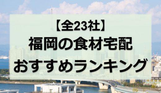 福岡の食材宅配おすすめランキング全23社|目的別に徹底比較