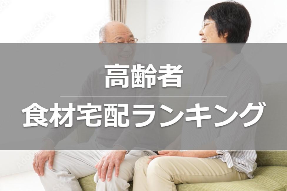 高齢者向けの食材宅配ランキング