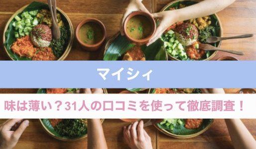 【味はまずい?】31人の口コミからコープ夕食宅配マイシィの評判を徹底解説
