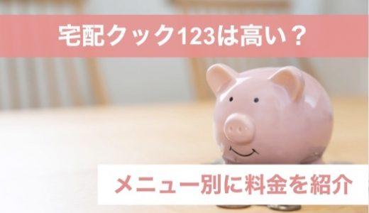 【宅配クック123の料金は高い?】料金を徹底調査しお得な利用方法を紹介