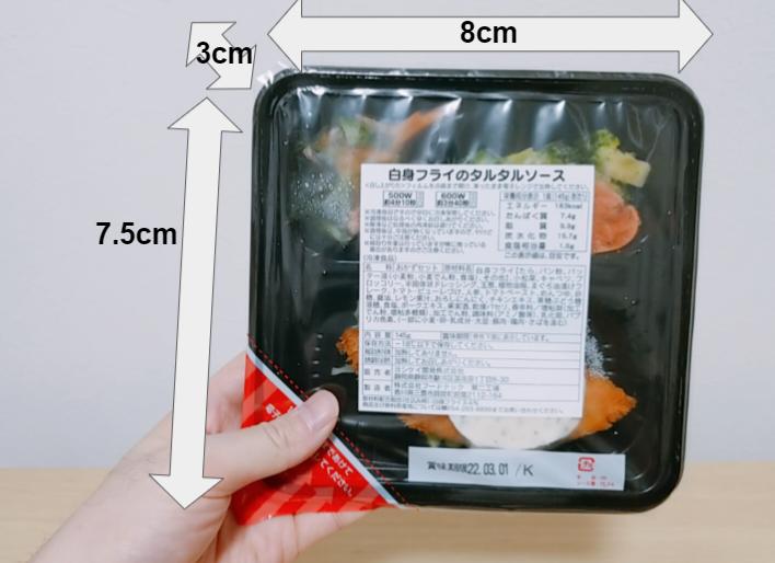 夕食ネット 容器サイズ
