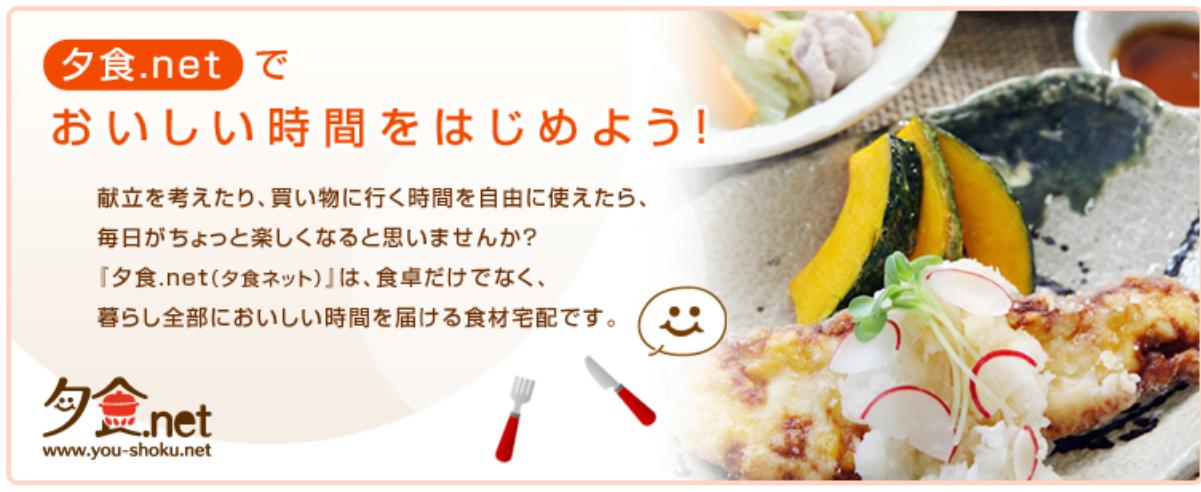 夕食ネット イメージ画像
