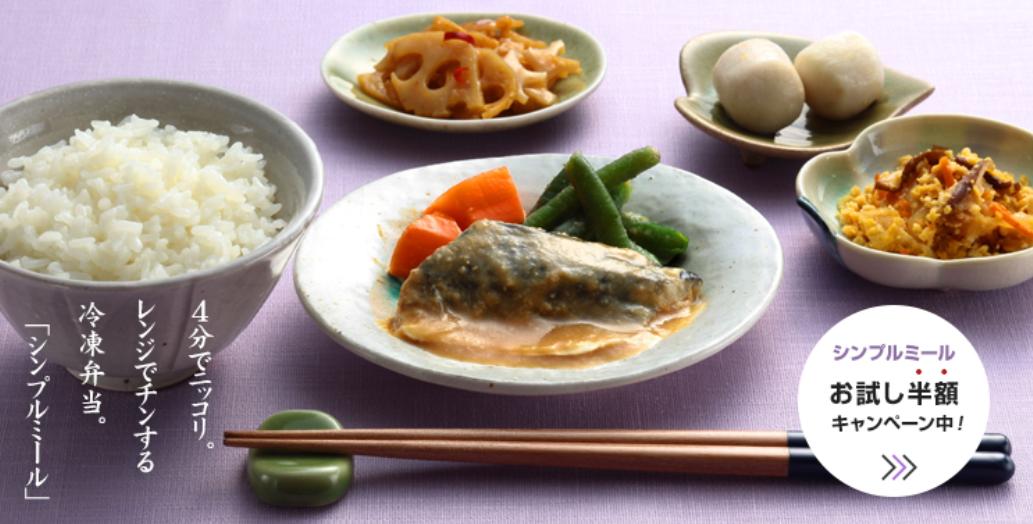 夕食ネット シンプルミール イメージ