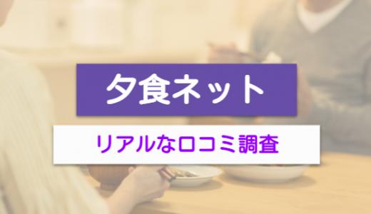【口コミ75件】ヨシケイ夕食ネットを実際に注文!ヨシケイとの違いも解説