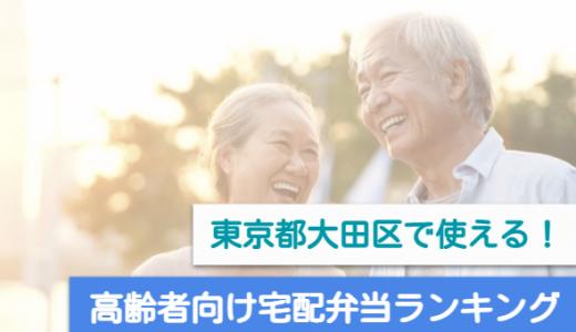 【全37社を比較】東京都大田区で利用できる高齢者向け宅配弁当ランキング