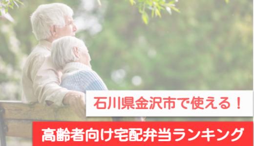 【全34社を比較】石川県金沢市で利用できる高齢者向け宅配弁当ランキング