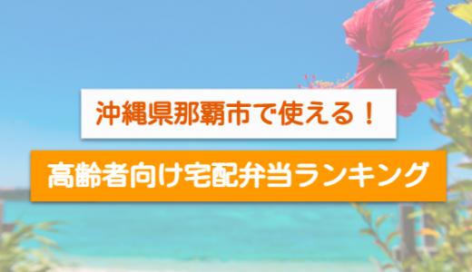 【全39社を比較】沖縄県那覇市で利用できる高齢者向け宅配弁当ランキング