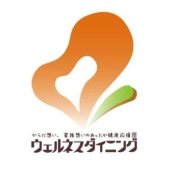 ウェルネスダイニングロゴ正方形