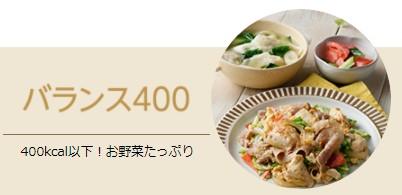 ヨシケイのバランス400