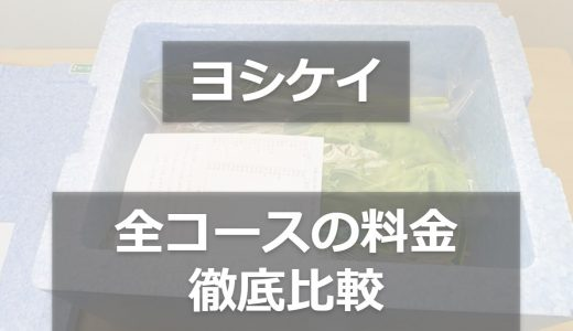 ヨシケイ全17メニューの料金を1ヶ月・人数別に徹底比較!お得な利用方法も紹介