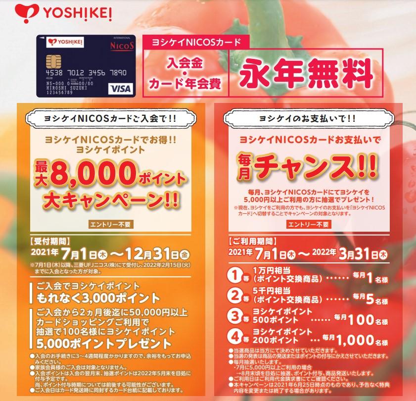 ヨシケイNICOSカードのキャンペーン