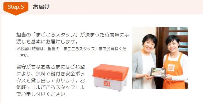 ワタミの宅食の宅配ボックス