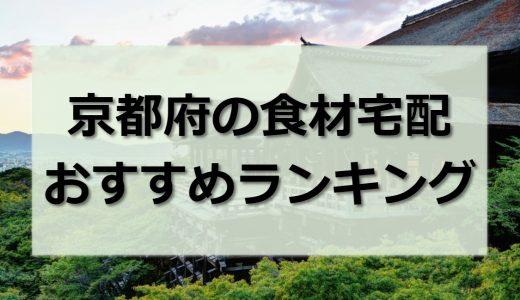 【全29社】京都府の食材宅配おすすめランキング|目的別に徹底比較
