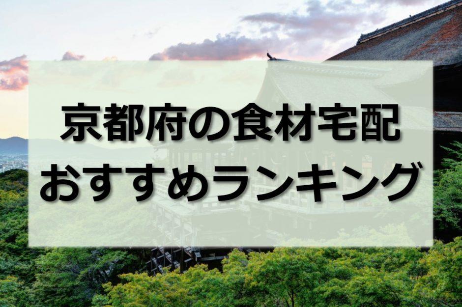 京都府の食材宅配おすすめランキング