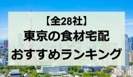 東京都の食材宅配おすすめランキング全28社|目的別に徹底比較