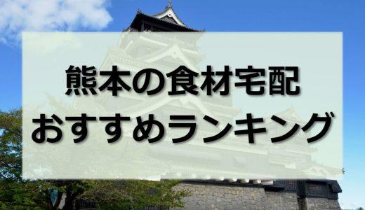 熊本県の食材宅配おすすめランキング全21社|目的別に徹底比較