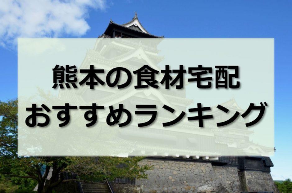 熊本の食材宅配おすすめランキング