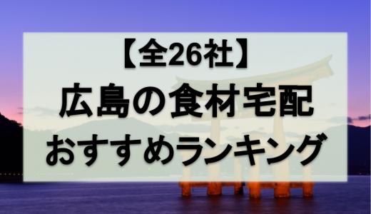 【全26社】広島の食材宅配おすすめランキング|目的別に徹底比較