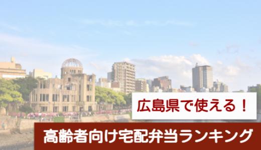 【全42社を徹底比較】広島県で利用できる高齢者向け宅配弁当ランキング