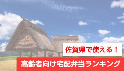 【全40社を徹底比較】佐賀県で利用できる高齢者向け宅配弁当ランキング