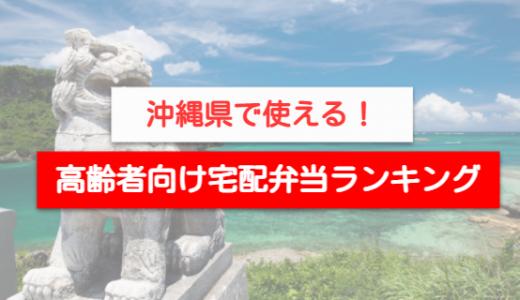 【全49社を比較】沖縄県で利用できる高齢者向け宅配弁当ランキング