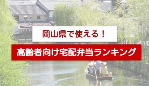 【全41社を徹底比較】岡山県で利用できる高齢者向け宅配弁当ランキング