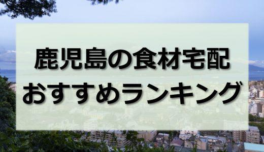 【全23社】鹿児島県の食材宅配おすすめランキング|目的別に徹底比較