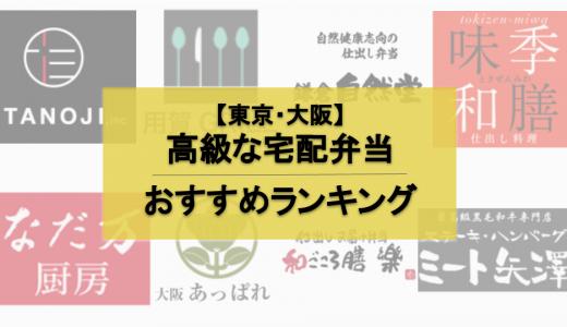 【全18社】東京&大阪おすすめの高級宅配弁当ランキング|予算別に徹底比較