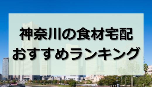 【全32社】神奈川県の食材宅配おすすめランキング|目的別に徹底比較