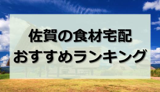 【全21社】佐賀県の食材宅配おすすめランキング|目的別に徹底比較